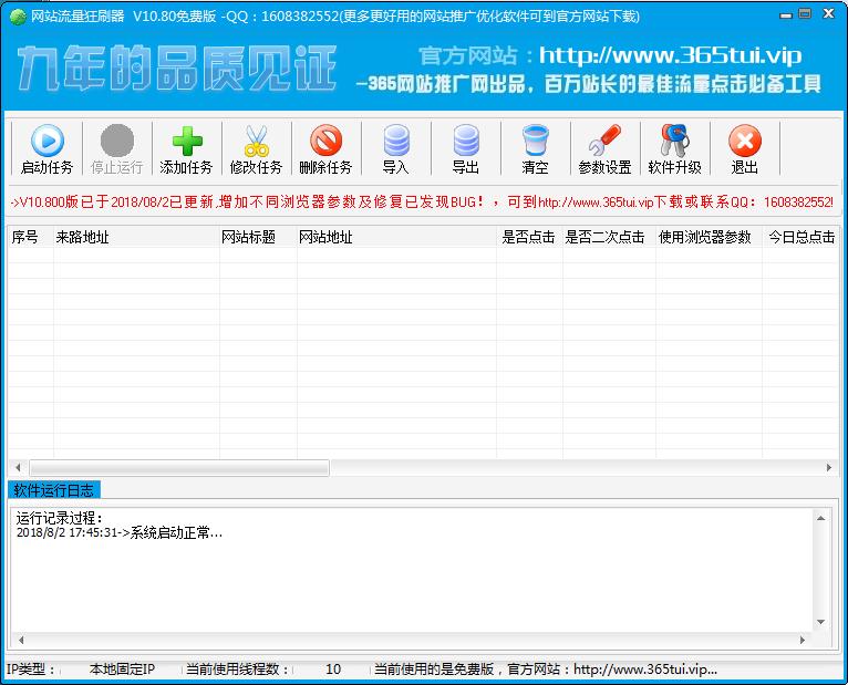 ADSL拨号换IP刷流量软件--网站流量狂刷器V10.800版本更新发布