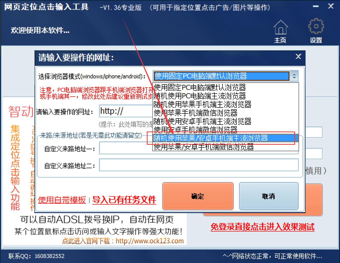 怎么使用定位点击输入工具给网站刷安卓/苹果手机的搜索点击访问量?