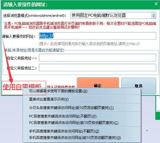网页定位点击输入工具更新最新chrome内核,并新增今日头条搜索模板